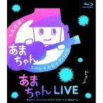 BD/大友良英&「あまちゃん」スペシャルビッグバンド/あまちゃんLIVE あまちゃん スペシャルビッグバンドコンサート in NHKホール(Blu-ray) (解説付)