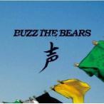 CD/BUZZ THE BEARS/声 (DVD付) (初回限定盤)