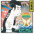 CD/四星球/メジャーデビューというボケ (CD+DVD) (歌詞付) (初回限定盤)