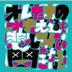 ▼CD/サンボマスター/オレたちのすすむ道を悲しみで閉ざさないで (CD+DVD) (完全生産限定盤)