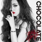 CD/ちゃんみな/CHOCOLATE (CD+DVD) (歌詞付) (初回限定盤)