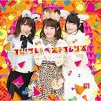 CD/どうぶつビスケッツ×PPP/フレ!フレ!ベストフレンズ (CD+DVD) (歌詞付) (初回限定盤A)