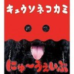 CD/キュウソネコカミ/にゅ〜うぇいぶ (CD+DVD) (歌詞付) (初回限定盤)