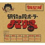 ▼CD/四星球/鋼鉄の段ボーラーまさゆき e.p. (CD+DVD) (完全限定生産盤)