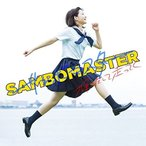 CD/サンボマスター/輝きだして走ってく (歌詞付) (完全生産限定盤)
