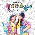 CD/ちく☆たむ/どうぶつ!よーいドン! (CD+DVD) (歌詞付) (初回生産盤)