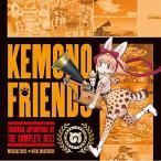 ▼CD/けものフレンズ/ようこそジャパリパークへ 〜こんぷりーとべすと〜 (CD+DVD) (生産限定盤)