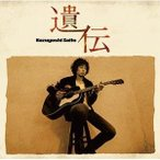 CD/斉藤和義/遺伝 (歌詞付) (初回限定盤)