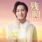 CD/山内惠介/残照 (CD+DVD) (歌詩付/メロ譜付) (唄盤)