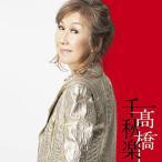 CD/高橋真梨子/高橋千秋楽 (歌詞付) (完全生産限定盤)