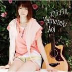 CD/山崎あおい/スクランブル (DVD付) (歌詞付) (初回限定盤)
