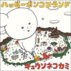 CD/キュウソネコカミ/ハッピーポンコツランド (CD+DVD) (歌詞付) (初回限定盤)