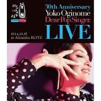 BD/荻野目洋子/30th Anniversary LIVE ディア・ポップシンガー(Blu-ray) (Blu-ray+DVD)