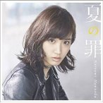 CD/花岡なつみ/夏の罪 (DVD付) (歌詞付) (初回限定盤)