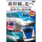 新幹線 北へ E6系 E5系 H5系 E7系  新世代の新幹線 DVD二枚組