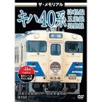 ★DVD/鉄道/ザ・メモリアル キハ40系 津軽線・五能線・男鹿線