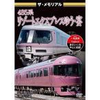 ★DVD/鉄道/ザ・メモリアル 485系リゾートエクスプレスゆう・宴