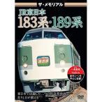 ★DVD/鉄道/ザ・メモリアル JR東日本183系・189系
