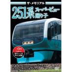 【取寄商品】DVD/鉄道/ザ・メモリアル 251系スーパービュー踊り子