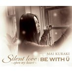 CD/倉木麻衣/Silent love 〜open my heart〜/BE WITH U (通常盤)