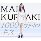 CD/倉木麻衣/1000万回のキス (初回限定盤)