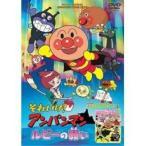DVD/キッズ/それいけ!アンパンマン ルビーの願い/怪傑ナガネギマンとドレミ姫