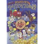 DVD/キッズ/それいけ!アンパンマン アンパンマンとクリスマスの星
