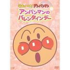 DVD/キッズ/アンパンマンのバレンタインデー