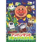 DVD/キッズ/それいけ!アンパンマン アンパンマンとブラッククリスマス