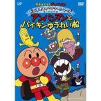 DVD/キッズ/それいけ!アンパンマン だいすきキャラクターシリーズ 海のなかま アンパンマンとバイキンゆうれい船