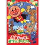 DVD/キッズ/それいけ!アンパンマン 赤鼻チャッピー 勇気のクリスマス