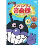 DVD/アニメ/それいけ!アンパンマン アンパンマン音楽館 グーチョキパー チョキ