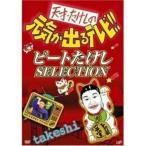 ショッピングSelection DVD/趣味教養/天才・たけしの元気が出るテレビ!!ビートたけしSELECTION