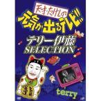 ショッピングSelection DVD/趣味教養/天才・たけしの元気が出るテレビ!!テリー伊藤SELECTION