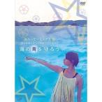 DVD/趣味教養/ハッピーミックス 田中美保のサンゴ移植プロジェクト 海の青を守ろう