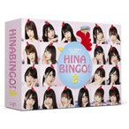 DVD/趣味教養/全力!日向坂46バラエティー HINABINGO!2 DVD-BOX (本編ディスク3枚+特典ディスク1枚) (初回生産限定版)
