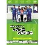 DVD/キッズ/親子で学ぼう! サッカーアカデミー Vol.1:ドリブルとショートパス