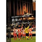 DVD/スポーツ/第85回 全国高校サッカー選手権大会 総集編 最後のロッカールーム
