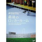 DVD/スポーツ/第86回 高校サッカー選手権大会 総集編 最後のロッカールーム
