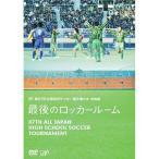 DVD/スポーツ/第87回 全国高校サッカー選手権大会 総集編 最後のロッカールーム