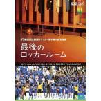 DVD/スポーツ/第88回 全国高校サッカー選手権大会 総集編 最後のロッカールーム