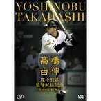 Yahoo!サプライズwebDVD/スポーツ/高橋由伸 現役引退・監督就任記念-天才の記憶と栄光-