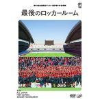 DVD/スポーツ/第94回 全国高校サッカー選手権大会 総集編 最後のロッカールーム