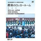 DVD/スポーツ/第95回 全国高校サッカー選手権大会 総集編 最後のロッカールーム