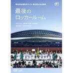 DVD/スポーツ/第96回 全国高校サッカー選手権大会 総集編 最後のロッカールーム