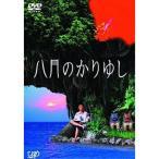 DVD/邦画/八月のかりゆし