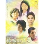 DVD/邦画/檸檬のころ