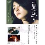 DVD/邦画/夏の終り