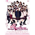 DVD/邦画/映画「咲 -Saki- 阿知賀編 episode of side-A」