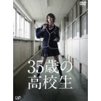 DVD/国内TVドラマ/35歳の高校生 DVD-BOX (本編ディスク5枚+特典ディスク1枚)